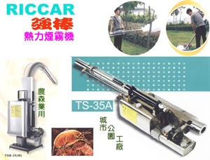 Picture of 熱煙式消毒機
