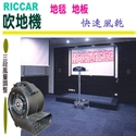 Picture of RICCAR吹地機