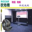 Picture of RICCAR吹地機